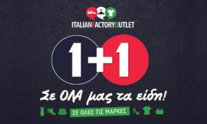 Είναι τρελό!!! 1+1 σε όλα τα είδη από το Italian Factory Outlet