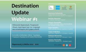 Αλέξανδρος Θάνος/Δημήτρης Φραγκάκης-Destination Update Webinar #1: Η επόμενη μέρα του τουρισμού μας