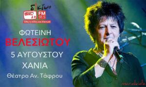 Η Φωτεινή Βελεσιώτου live στα Χανιά στις 5/8 στο Θέατρο Ανατολικής Τάφρου