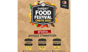Street Food Festival: Είναι επίσημο, σύντομα θα τρώμε πάλι παρέα στο ίδιο τραπέζι με ασφάλεια!