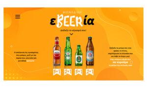 ebeeria.gr: Στην επόμενη έξοδό σου σε κερνάμε τη μπύρα της επιλογής σου! Μοναδική ebeeria!