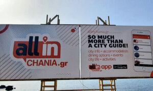 Μια πολύ σπουδαία διάκριση για το All in Chania Events