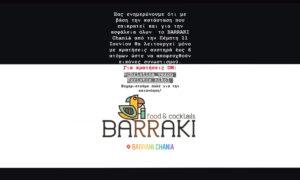 Το BARRAKI Chania δείχνει το δρόμο