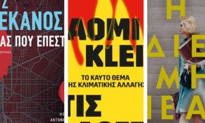 12 νέα βιβλία που αξίζουν τον χρόνο σου
