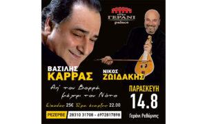 Η μουσική σύμπραξη του καλοκαιριού είναι γεγονός: Καρράς και Ζωιδάκης μαζί στο Ρέθυμνο!