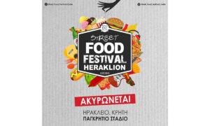 Ακυρώνεται το Street Food Festival Heraklion!