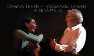 Γιάννα & Πασχάλης Τερζής «Για Σένα Μόνο»: Μόλις κυκλοφόρησε το επίσημο βιντεοκλίπ