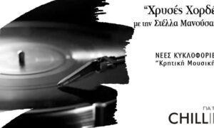 Νέες κυκλοφορίες με μουσική από την Κρήτη μας - Στέλλα Μανούσακα