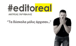 EditoReal Issue 722: Τα δύσκολα μόλις άρχισαν...