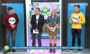 Φωλιά των Κου-Κου: Μετά τον σάλο ζήτησαν συγγνώμη για τους δίδυμους του Big Brother (vid)