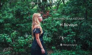 Αποκλειστικό: Η Εμμανουέλα Χιωτάκη υποδέχεται το 2021 με το νέο  της τραγούδι και videoclip. Απολαύστε το!