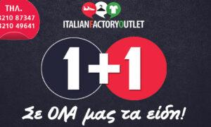 Το Italian Factory Outlet σοκάρει για ακόμα μία φορά!!!