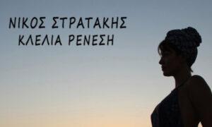 Κλέλια Ρένεση: Το καινούργιο της τραγούδι είναι εμπνευσμένο από τη Γαύδο - Δείτε video