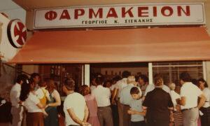 Το φαρμακείο Σισκάκη γιορτάζει 40 χρόνια παρουσίας  (vid)
