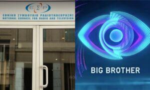 150 χιλιάρικα πρόστιμα για 5 διαφορετικούς λόγους κέρασε το Big Brother τον ΣΚΑΪ