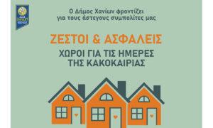 Έκτακτοι χώροι καταφυγής για αστέγους από τον Δήμο Χανίων λόγω κακοκαιρίας
