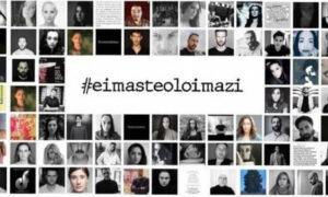 «Είμαστε όλοι Μαζί»: Οι καλλιτέχνες σε μια μεγάλη καμπάνια στα social media για την κακοποίηση