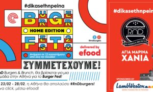 To RnD Burgers πάει Burger Fest Home Edition!