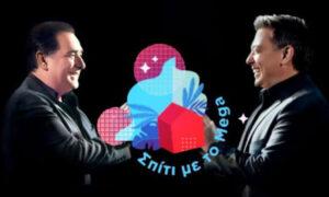 «Σπίτι με το MEGA»: Δείτε πρώτοι νέο απόσπασμα με τον Βασίλη Καρρά και τον Νίκο ΜακρόπουλοΤο Σάββατο 6 Μαρτίου στις 21:00 στο MEGA