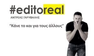 EditoReal Issue 724: Κάνε το και για τους άλλους