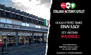 Italian Factory Outlet: Η καλοκαιρινή συλλογή είναι εδώ. Εσύ ακόμα ψάχνεις;;;