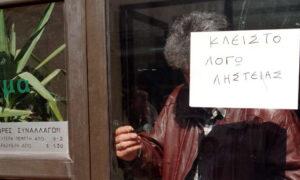 Κρήτη: Ομολόγησε ότι έκλεψε τράπεζα πριν από 25 χρόνια και επέστρεψε τα χρήματα