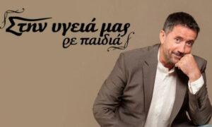 Ο Παπαδόπουλος ανακοίνωσε το τέλος του «Στην υγειά μας»: Οι καλλιτέχνες... απωθημένο του (pic & vid)