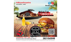 RnD Burgers: Beach delivery!