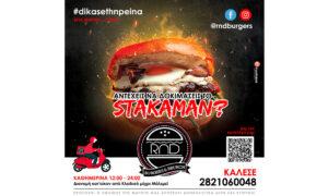 RnD Burgers: Stakaman is here!