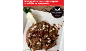 """Μπαλομύτα σωτέ στο τηγάνι με μυζήθρα και χαρουπόμελο από το Chef """"Βενέδικτο"""" του κρεοπωλείου Μπούρμπος"""