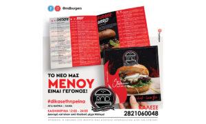 The RnD Burgers brand new menu!