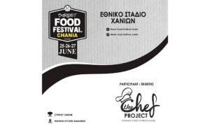 Η Κύπρος στο Street Food Fest
