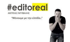 EditoReal Issue 727: Μένουμε με την ελπίδα…