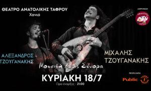 Ο Μιχάλης Τζουγανάκης επιστρέφει στα Χανιά, 3 χρόνια μετά τη τελευταία του συναυλία!
