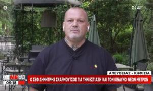 Δημήτρης Σκαρμούτσος: Δεν αισθάνομαι ασφαλής στην κουζίνα με ανεμβολίαστους συναδέλφους μου