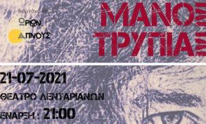 Μάνος Τρυπιάς Live 2021 στο Αμφιθέατρο Λενταριανών