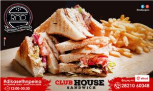 RnD Burgers - August be good με club house!