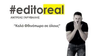 EditoReal Issue 731: Καλό Φθινόπωρο σε όλους!