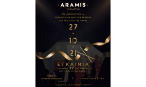 ARAMIS Billiard Club: Εγκαίνια - Special guest Andreasondecks