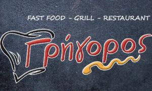 Grigoros fast food grill restaurant τώρα και στα Κουνουπιδιανά!