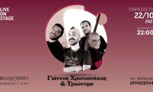 Τριώνυμο - Γιάννης Χριστιανάκης live @ Bras de frères